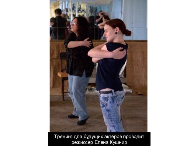 Тренинг для будущих актеров проводитрежиссер Елена Кушнир