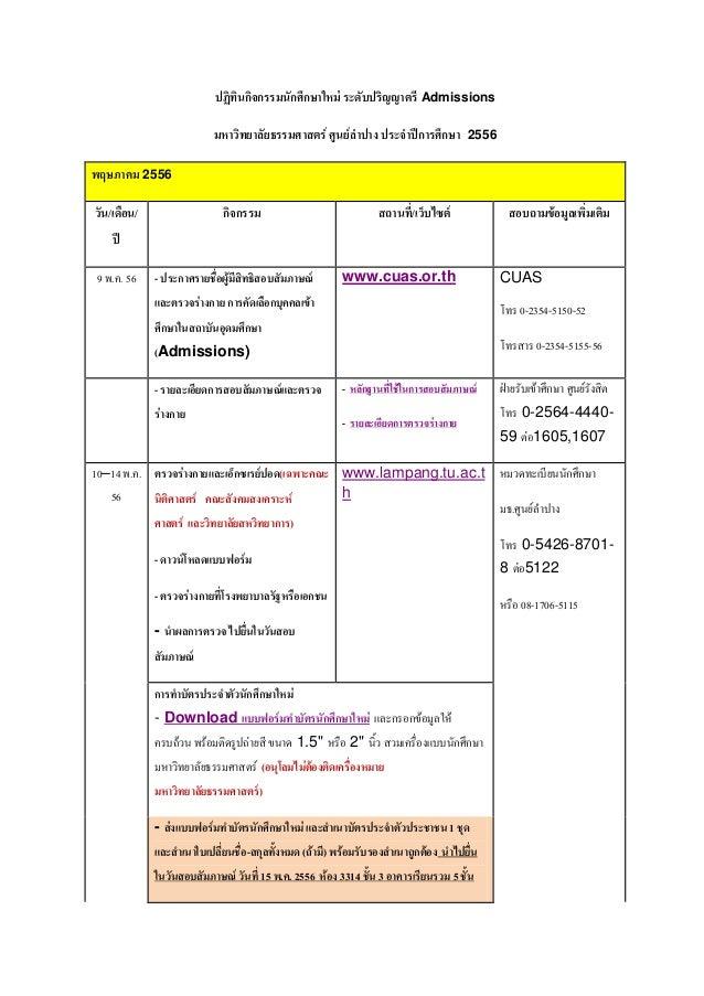 ปฏิทินกิจกรรมนักศึกษาใหม่ ระดับปริญญาตรี Admissionsมหาวิทยาลัยธรรมศาสตร์ ศูนย์ลาปาง ประจาปีการศึกษา 2556พฤษภาคม 2556วัน/เด...