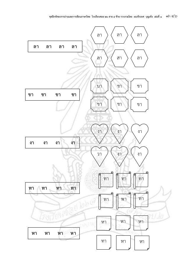 แบบฝึกอ่าน-เขียนภาษาไทย ป.1-6