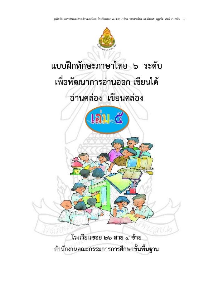 ชุดฝึกทักษะการอ่านและการเขียนภาษาไทย โรงเรียนซอย ๒๖ สาย ๔ ซ้าย รวบรวมโดย ผอ.พีระยศ บุญเพ็ง เล่มที่ ๕ หน้า ๑แบบฝึกทักษะภาษา...