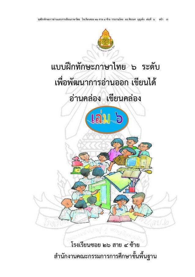 ชุดฝึกทักษะการอ่านและการเขียนภาษาไทย โรงเรียนซอย ๒๖ สาย ๔ ซ้าย รวบรวมโดย ผอ.พีระยศ บุญเพ็ง เล่มที่ ๖ หน้า ๑แบบฝึกทักษะภาษา...