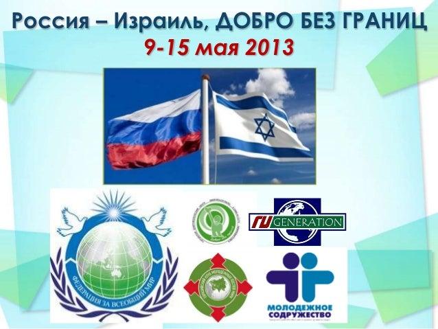 Россия – Израиль, ДОБРО БЕЗ ГРАНИЦ9-15 мая 2013