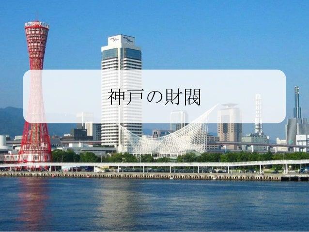 神戸の財閥