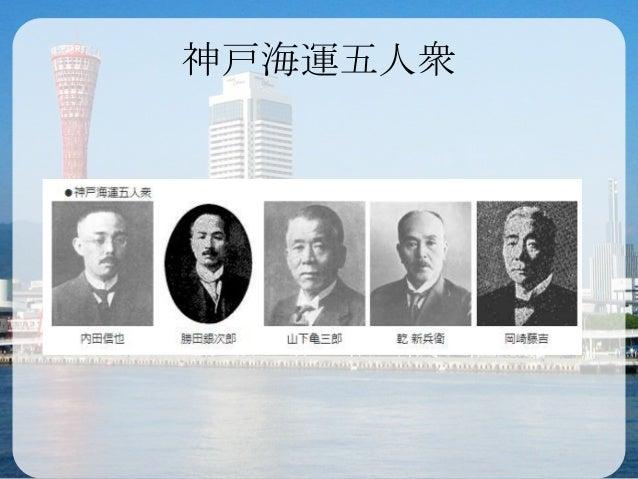 神戸海運五人衆