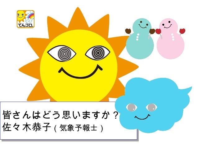 皆さんはどう思いますか?佐々木恭子(気象予報士)皆さんはどう思いますか?佐々木恭子(気象予報士)