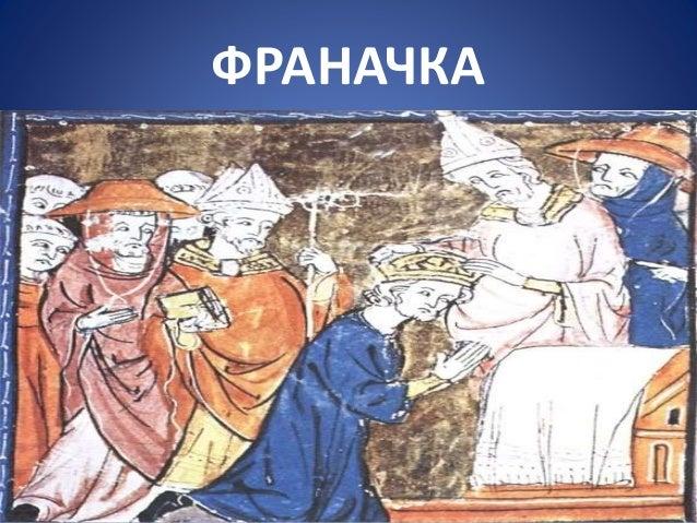 ФРАНАЧКА