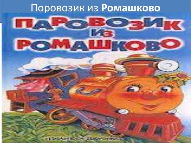 Поровозик из Ромашково