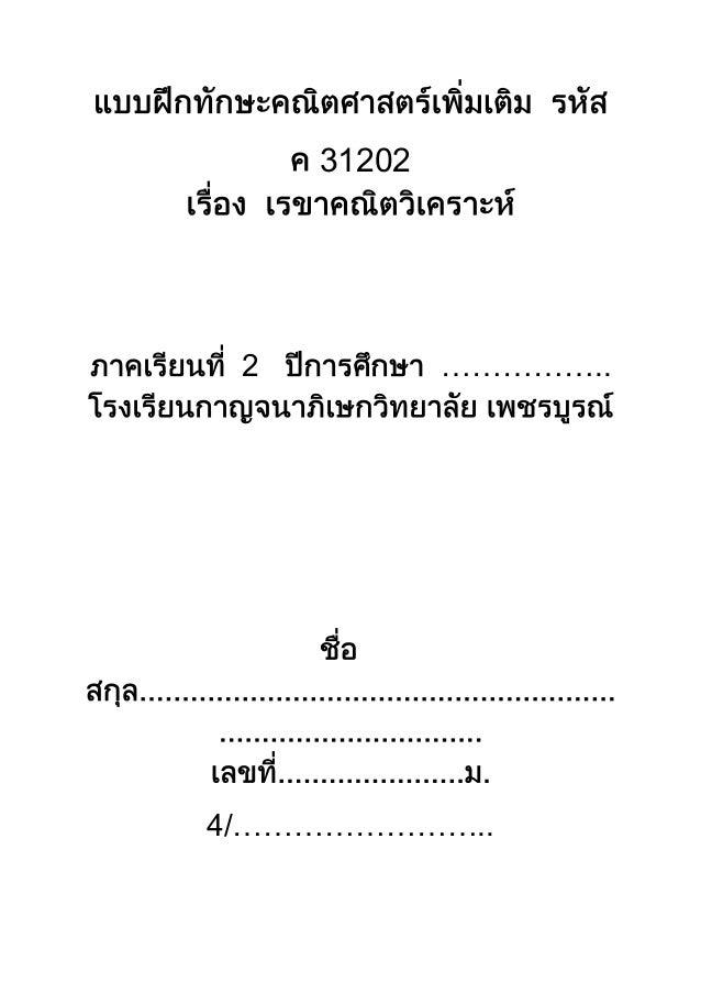 312022 ……………..4/……………………..