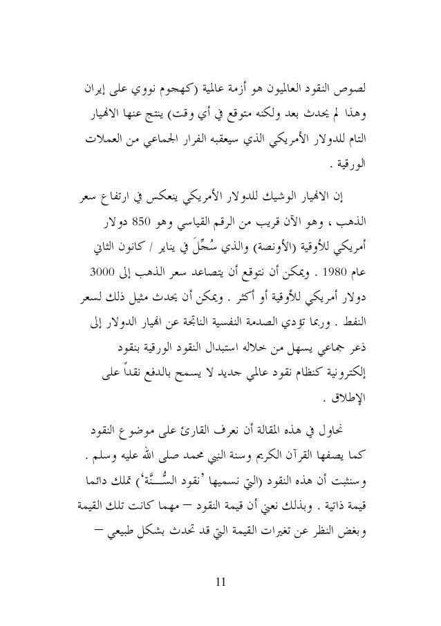 إيران على نووي )كهجوم عالية أزمة هو العاليون النقود لصوصالنيار عنها ينتج (وقت أي ف متوقع...
