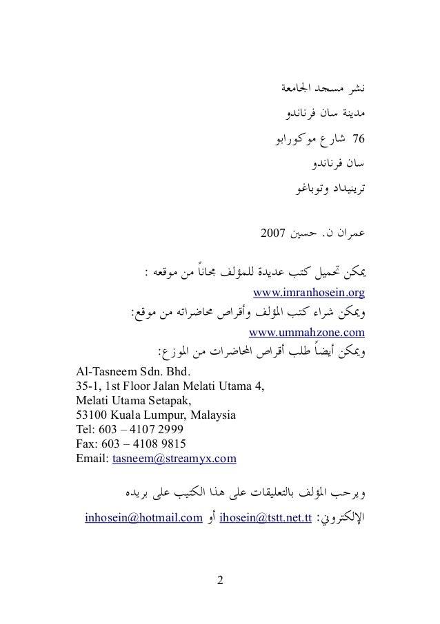 الامعة مسجد نشرفرناندو سان مدينة76موكورابو شارعفرناندو سانوتوباغو ترينيدادحسي .ن عمران2007: ...