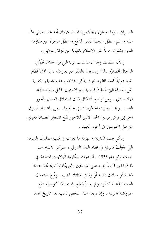 ال صلى ممد أمة فإن السلمي يكمون هؤلء ومادام . النصرانمقاومة عن عاجزة وستظل الدقع الفقر سج...