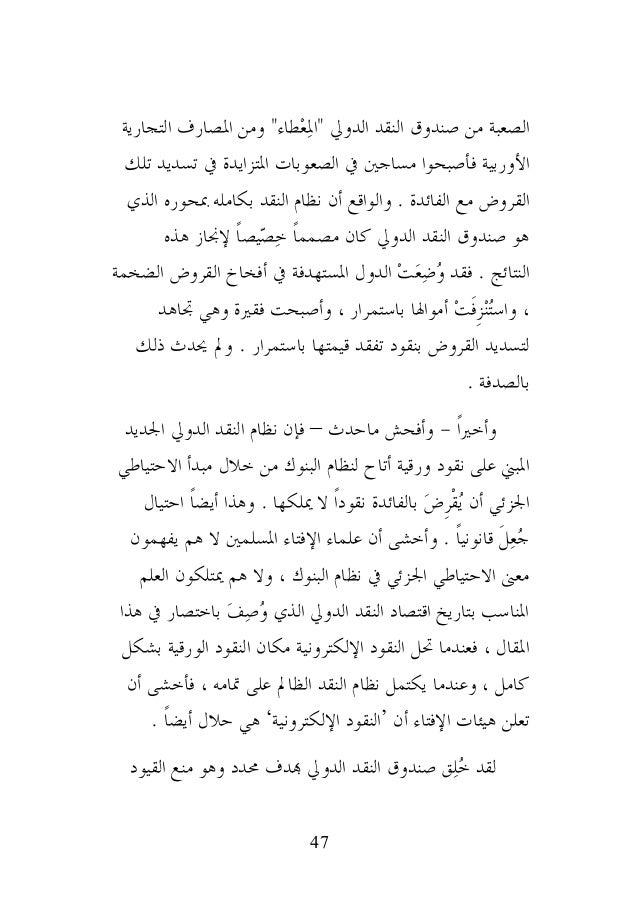 الإسلام ومستقبل النقود   عمران حسين