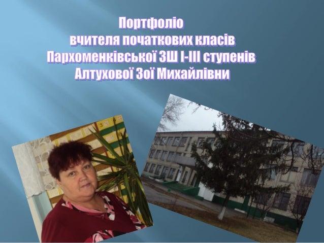 Дата народження: 09 жовтня 1958 р.Освіта: вищаЗакінчила у 1984 році Ворошиловградськийдержавний педагогічний інститут імен...