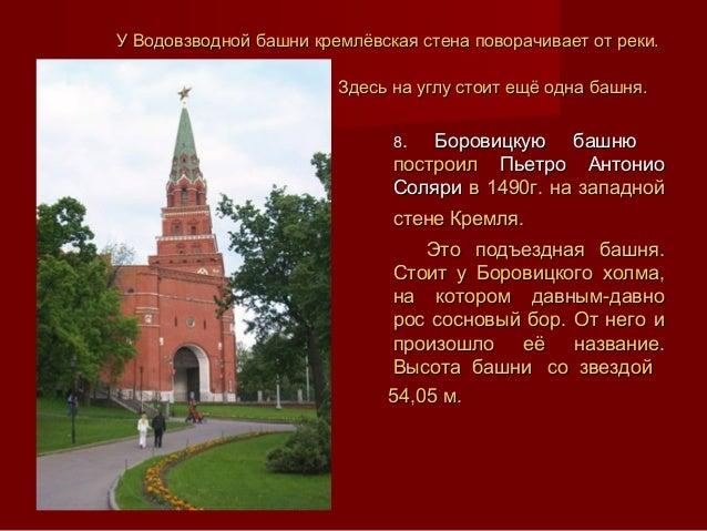 У Водовзводной башни кремлёвская стена поворачивает от реки.У Водовзводной башни кремлёвская стена поворачивает от реки.Зд...