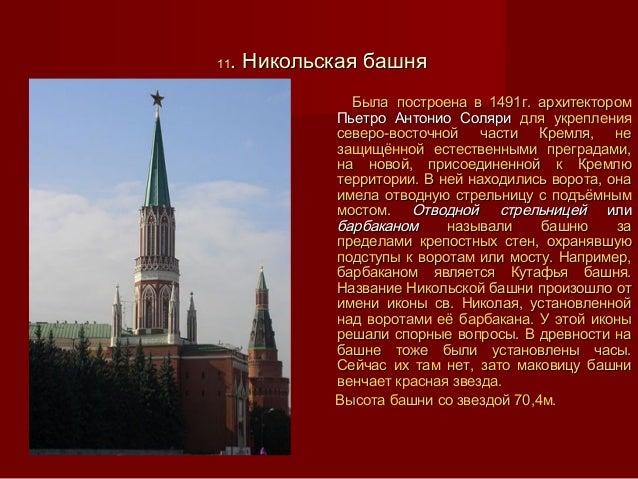 1111. Никольская башня. Никольская башняБылаБыла построена в 1491г. архитекторомпостроена в 1491г. архитекторомПьетро Анто...