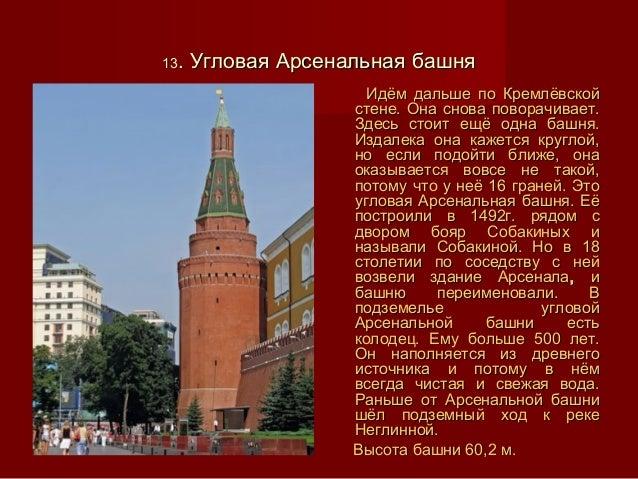 1313. Угловая Арсенальная башня. Угловая Арсенальная башняИдём дальше по КремлёвскойИдём дальше по Кремлёвскойстене. Она с...