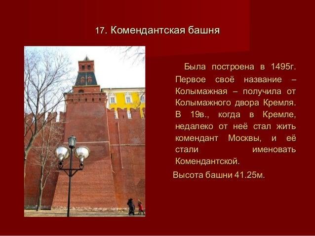1717. Комендантская башня. Комендантская башняБыла построена в 1495г.Была построена в 1495г.Первое своё название –Первое с...