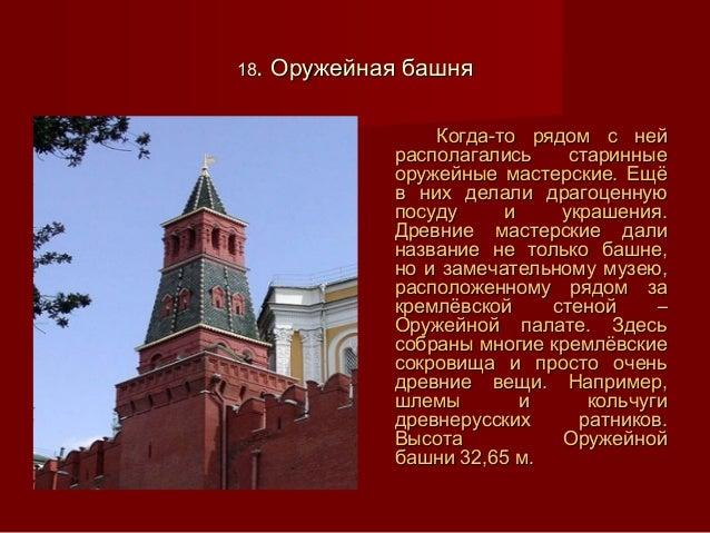 1818.. Оружейная башняОружейная башняКогда-то рядом с нейКогда-то рядом с нейрасполагались старинныерасполагались старинны...