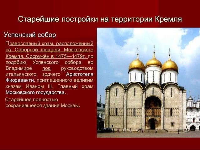Старейшие постройки на территории КремляСтарейшие постройки на территории КремляУспенский соборУспенский соборППравославны...