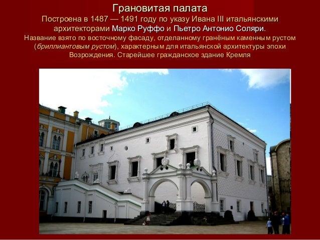 Грановитая палатаГрановитая палатаПостроена в 1487 — 1491 году по указу Ивана III итальянскимиПостроена в 1487 — 1491 году...