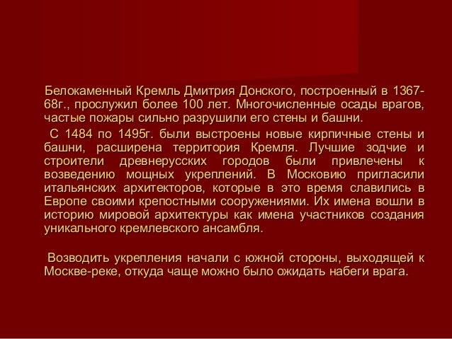 Белокаменный Кремль Дмитрия Донского, построенный в 1367-Белокаменный Кремль Дмитрия Донского, построенный в 1367-68г., пр...