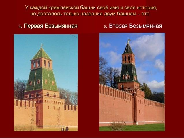 У каждой кремлевской башни своё имя и своя история,У каждой кремлевской башни своё имя и своя история,не досталось только ...