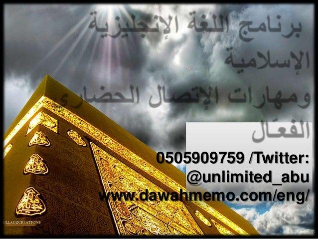 0505909759 /Twitter:@unlimited_abuwww.dawahmemo.com/eng/