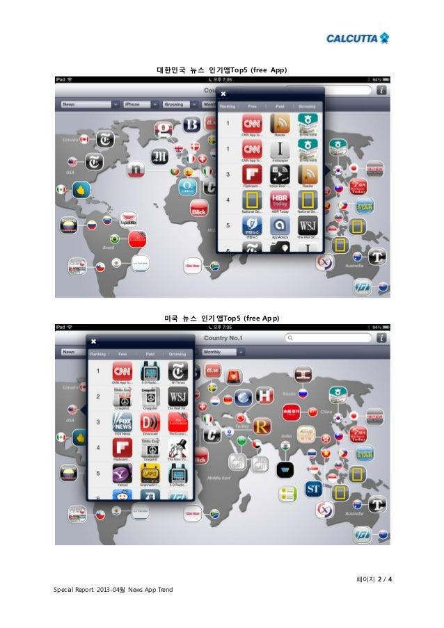 [스페셜리포트] 글로벌 뉴스앱 인기현황 2013-04, 캘커타랭크  Slide 2