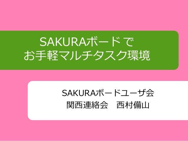 SAKURAボードユーザ会関西連絡会 西村備山SAKURAボード でお手軽マルチタスク環境