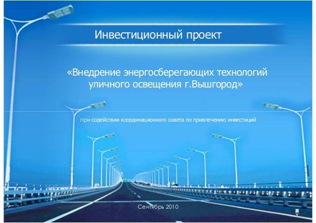 Инвестиционный проект«Внедрение энергосберегающих технологийуличного освещения г.Вышгород»при содействии координационного ...