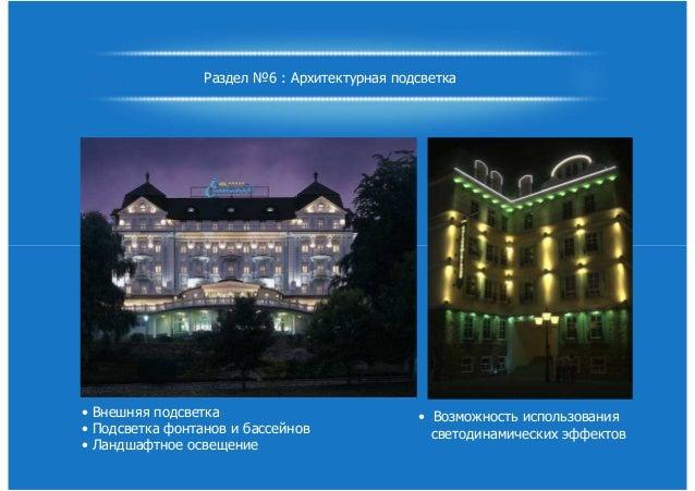 Раздел №6 : Архитектурная подсветка• Внешняя подсветка• Подсветка фонтанов и бассейнов• Ландшафтное освещение• Возможность...