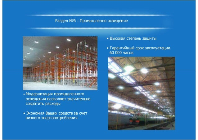Раздел №6 : Промышленно освещение• Высокая степень защиты• Гарантийный срок эксплуатации60 000 часов• Модернизация промышл...