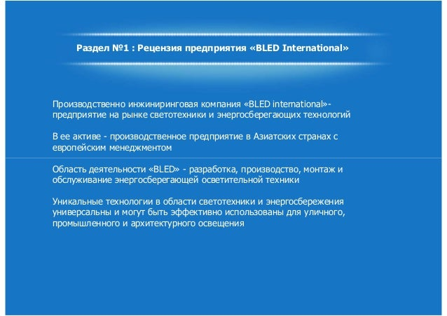 Раздел №1 : Рецензия предприятия «BLED International»Производственно инжиниринговая компания «BLED international»-предприя...