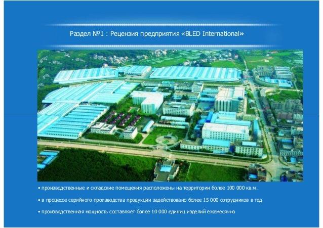 «Раздел №1 : Рецензия предприятия «BLED International»• производственные и складские помещения расположены на территории б...