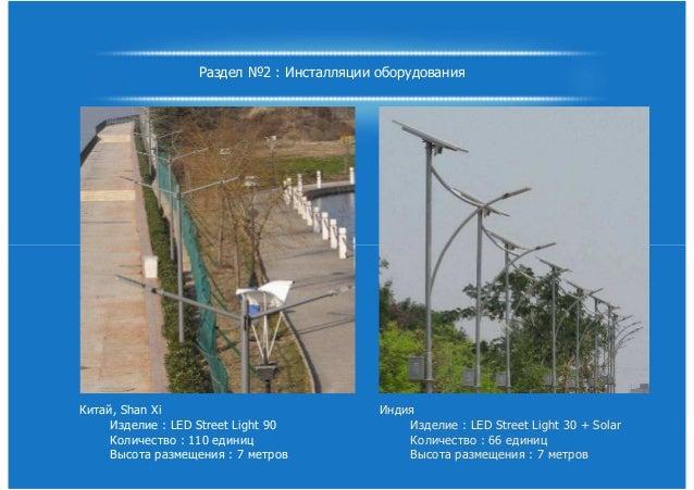 Китай, Shan XiИзделие : LED Street Light 90Количество : 110 единицВысота размещения : 7 метровИндияИзделие : LED Street Li...