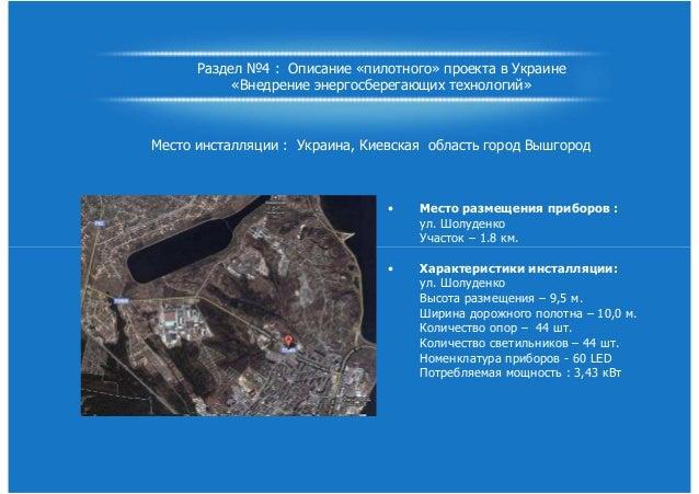 • Место размещения приборов :ул. ШолуденкоУчасток – 1.8 км.• Характеристики инсталляции:ул. ШолуденкоВысота размещения – 9...