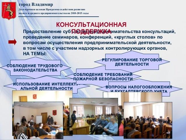 город ВладимирДолгосрочная целевая Программа содействия развитиюмалого и среднего предпринимательства на 2010-2015 годыПре...