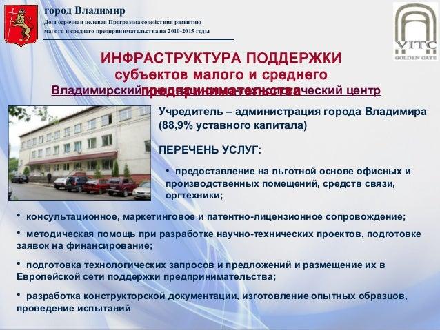 город ВладимирДолгосрочная целевая Программа содействия развитиюмалого и среднего предпринимательства на 2010-2015 годыВла...