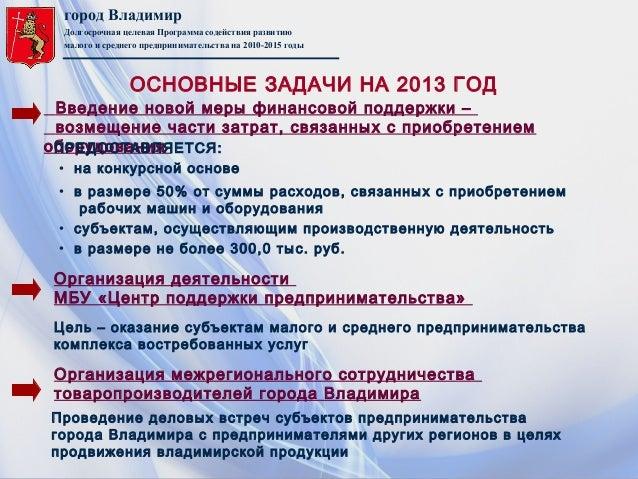 город ВладимирДолгосрочная целевая Программа содействия развитиюмалого и среднего предпринимательства на 2010-2015 годыВве...