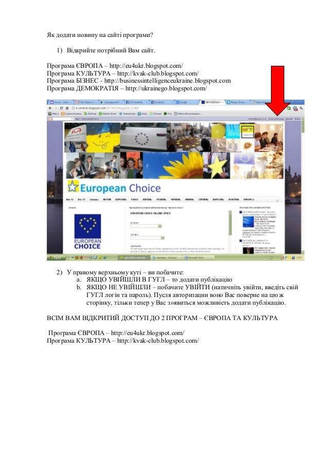 Як додати новину на сайті програми?1) Відкрийте потрібний Вам сайт.Програма ЄВРОПА – http://eu4ukr.blogspot.com/Програма К...