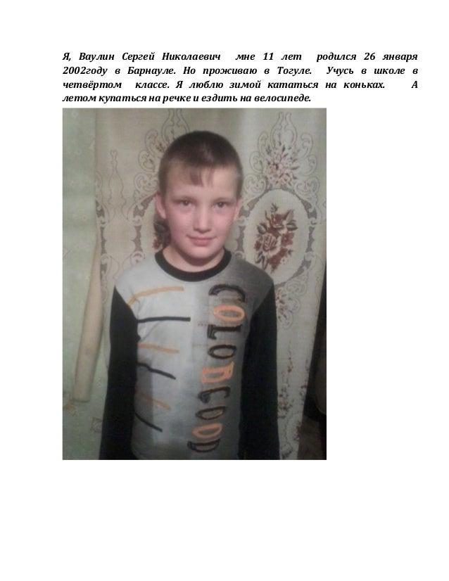 Я, Ваулин Сергей Николаевич мне 11 лет родился 26 января2002году в Барнауле. Но проживаю в Тогуле. Учусь в школе вчетвёрто...