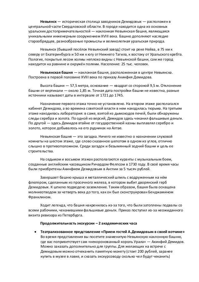 Невьянск — историческая столица заводчиков Демидовых — расположен вцентральной части Свердловской области. В городе находи...