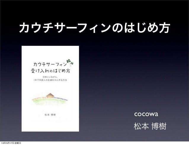 カウチサーフィンのはじめ方松本 博樹cocowa13年5月17日金曜日