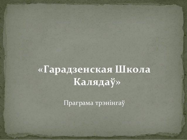 «Гарадзенская ШколаКалядаў»Праграма трэнінгаў