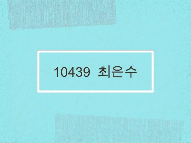10439 최은수