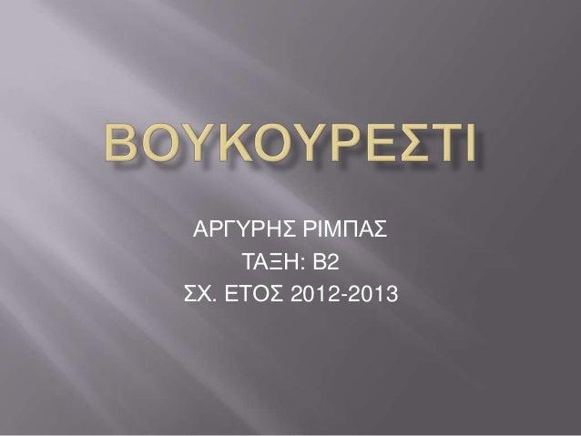 ΑΡΓΤΡΗ ΡΙΜΠΑΣΑΞΗ: Β2Υ. ΕΣΟ 2012-2013