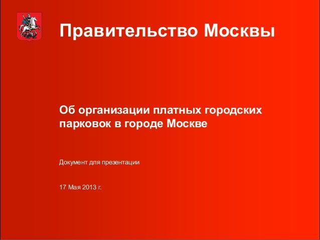 Об организации платных городских парковок в городе Москве
