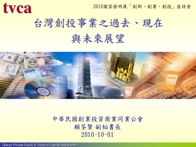 1tvcaTaiwan Private Equity & Venture Capital AssociationTaiwan Private Equity & Venture Capital AssociationTaiwan Private ...