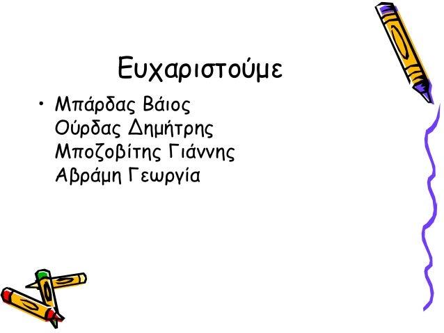 Ευχαριστούμε• Μπάρδας ΒάιοςΟύρδας ΔημήτρηςΜποζοβίτης ΓιάννηςΑβράμη Γεωργία