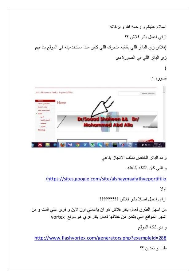 https://sites.google.com/site/alshaymaafathyeportifiliovortextors.php?exampleId=288http://www.flashvortex.com/genera